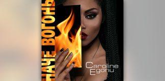 Caroline Egonu – Наче вогонь