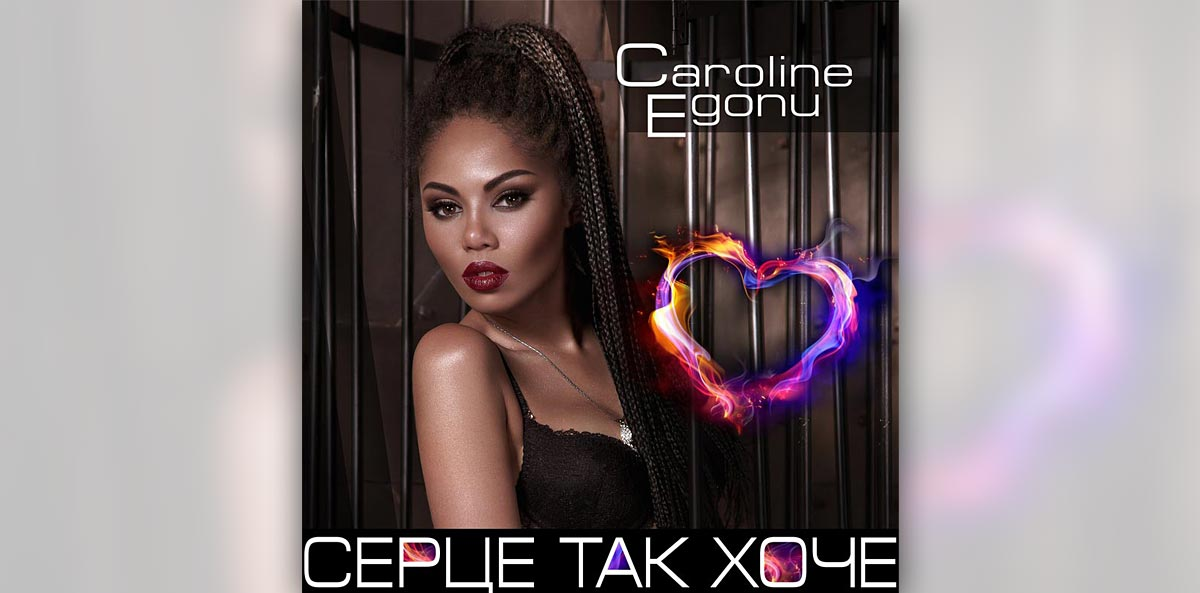 Caroline Egonu – Серце так хоче