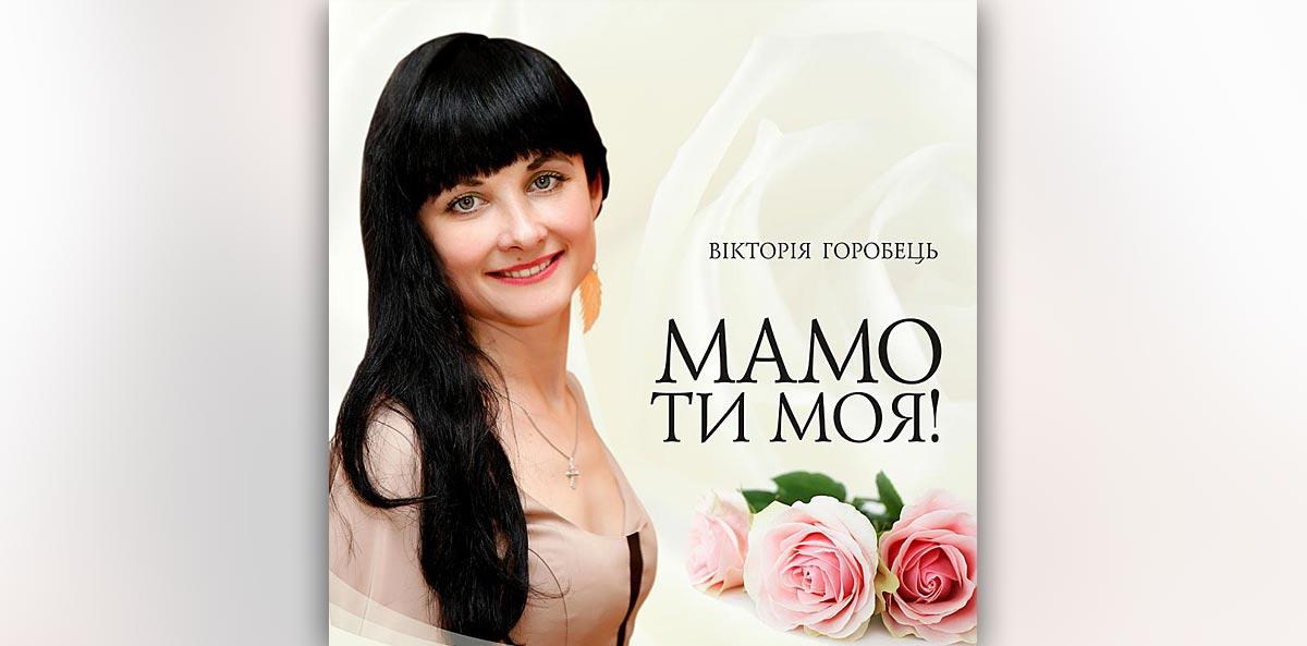 Вікторія Горобець – Мамо ти моя!
