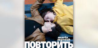 Maria Myrosh – Повторить