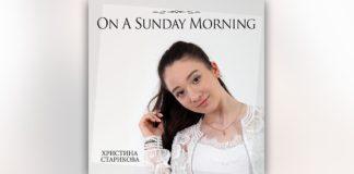 Христина Старикова – On a Sunday Morning